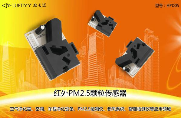 HPD05 Infrared PM2.5 dust sensor