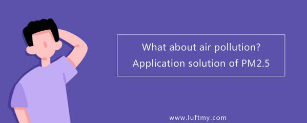 What about air pollution? Application solution of PM2.5 sensor - LUFTMY